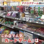 イマシリ!『どこにも行けないGWに アナログゲームはいかが?』 広島