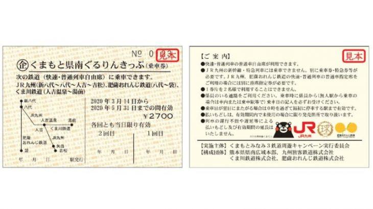熊本県南の3社線が2日間乗り放題で2,700円 硬券タイプで1,000部限定発売