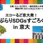 京大を舞台にすごろくでSDGs…オンラインイベント6/26
