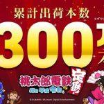 定番ボードゲーム最新作『桃太郎電鉄 ~昭和 平成 令和も定番!~』ついに累積出荷本数300万本を突破