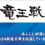 あんしん財団は『第34期竜王戦』に協賛し、日本の伝統文化と技術の継承を応援します。