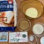 話題のお菓子【マリトッツォ】を作ろう!!@おうち時間