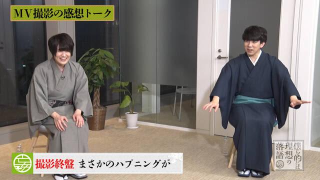 BL×落語『僕ら的には理想の落語』伊東健人ら、完全に深夜のテンション!?DVD4巻の詳細が明らかに