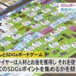 """人材とお金獲得しつつ""""SDGsポイント""""集める…『SDGs』への理解を 市と大学生がボードゲーム製作"""