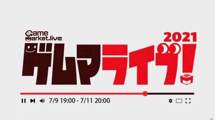 ボードゲーム制作にスポットを当てたオンラインイベント「ゲムマライブ2021」が7月9日より48時間にわたって実施!