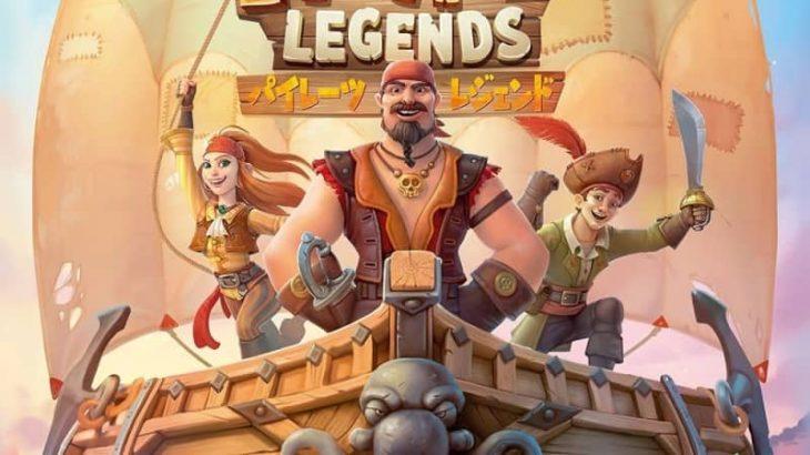 「パイレーツ・レジェンド」日本語版が7月上旬に発売!海賊船の船長となってお宝獲得を目指す対戦型ボードゲーム
