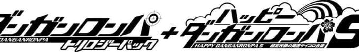 Switch「ダンガンロンパ トリロジーパック+ハッピーダンガンロンパS 超高校級の南国サイコロ合宿」が2021年に発売!