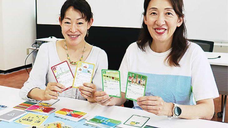 ボードゲームで神奈川県版「SDGs」 実施団体、作成に向け支援募る