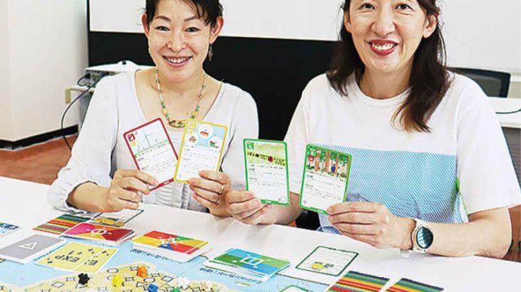 ボードゲームで「SDGs」 未来技術推進協会が製作、支援募る
