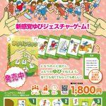 百町森が静岡市の児童福祉施設にカードゲームを寄付 コロナ禍が続く中、地域の子ども達に遊びを提供