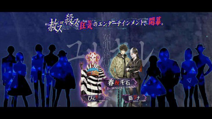 「冤罪執行遊戯ユルキル」のカウントダウンサイトがオープン!シナリオに河本ほむら氏の弟・武野光氏が参加