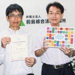 ZOOM UP ボードゲームでSDGs啓発 前島綜合法律事務所 鈴木清隆さん
