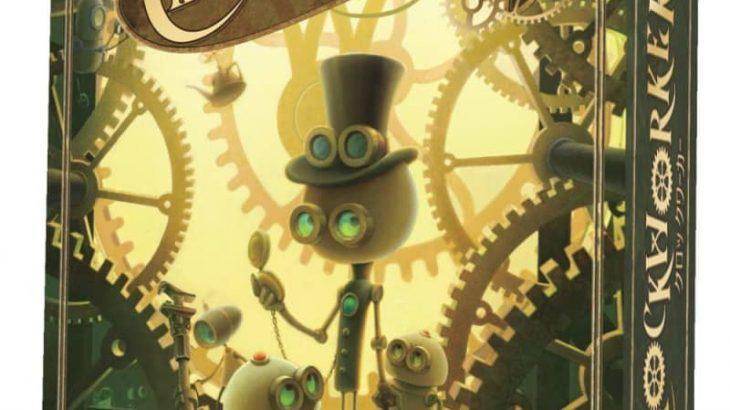 時間差ワーカープレイスメントゲーム「プラネトリコ」のリメイク作品「クロックワーカー Clockworker」が8月28日に発売!