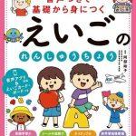 学研、幼児向け音声付き英語教材「れんしゅうちょう」発売