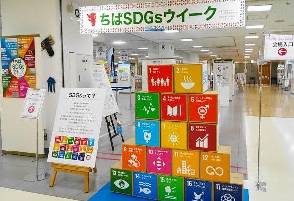 体験して楽しく学ぶ、そごう千葉店の「ちばSDGsウイーク」へGO!