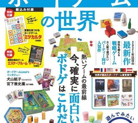 ボードゲーム通がおすすめするボードゲームを一挙紹介『おとなが愉しむ ボードゲームの世界』発売!