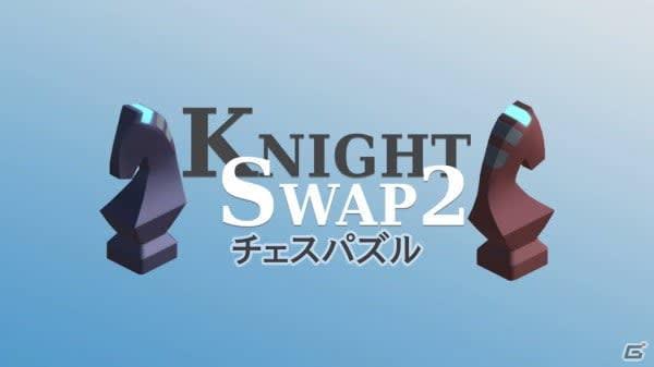 Switch「チェスパズル Knight Swap2」が8月26日に配信!ナイト駒を指定の位置まで移動させるパズルゲーム