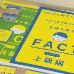金沢工大生が起業 ボードゲームでSDGsを学ぶ