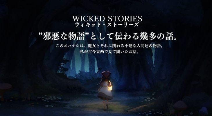ボードゲームシリーズ「ウィキッド・シリーズ」の物語・伝承を綴ったWEB小説「ウィキッド・ストーリーズ」が公開!