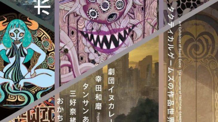 「ボードゲームのアート展 – タクティカルゲームズの作品世界 -」がアジギャラリーにて開催決定!