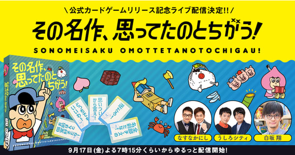 """世界の名作を""""ボケ・ツッコミ""""で競う『あはれ!名作くん』カードゲームを本日発売!"""