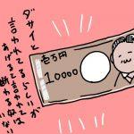 カレー沢薫の時流漂流 第162回 さらば諭吉ようこそ栄一、電子マネー時代の紙幣デザイン刷新