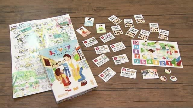 実在の街で迷子をさがせ! 静岡・三島市が舞台のボードゲームを考案