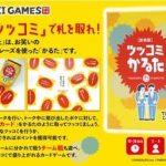 ボードゲーム『ツッコミかるた 新装版』が登場