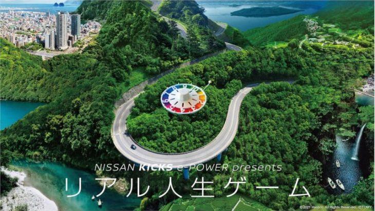 車で日本各地を回る「リアル人生ゲーム」!全長500キロ、3日間の冒険へ参加者募集