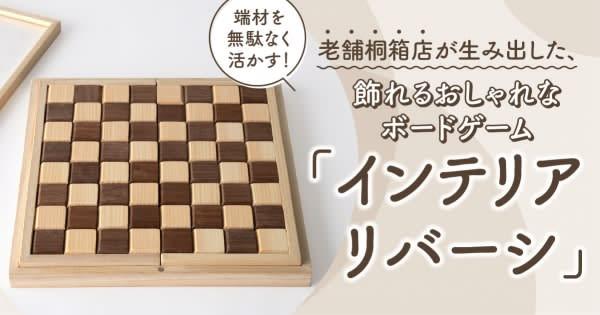 老舗桐箱店が生み出した、飾れるおしゃれなボードゲーム「インテリアリバーシ」
