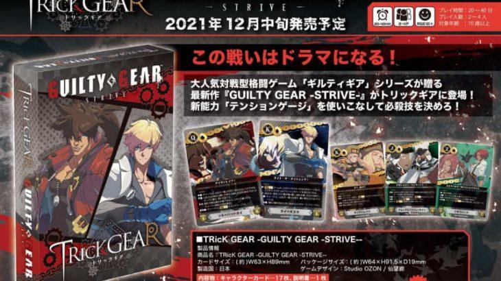 「TRicK GEAR-GUILTY GEAR -STRIVE-」&「プレイングカード-GUILTY GEAR -STRIVE-」の受注受付がスタート!
