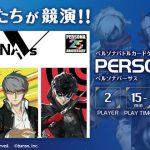「ペルソナ」シリーズの世界観を再現したボードゲーム「ペルソナVS」が12月下旬に発売!