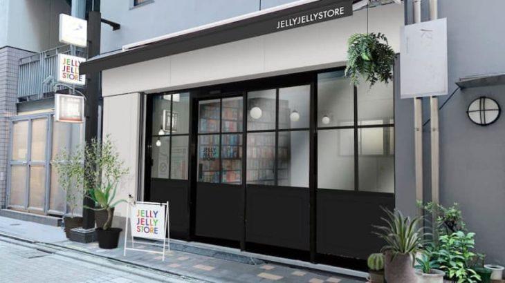 世界中のボードゲームが購入可能な専門店「JELLY JELLY STORE」が11月1日より池袋にオープン!