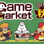 アナログゲームの祭典「ゲームマーケット2021秋」が11月20日、21日に開催!チケットの事前販売が本日18時より開始