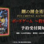 「鋼の錬金術師 FULLMETAL ALCHEMIST ボードゲーム ~約束の日~」が2022年3月26日に発売!