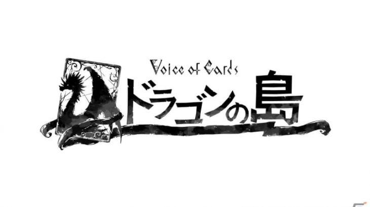 「Voice of Cards ドラゴンの島」開発スタッフのメールインタビューを掲載――ゲームシステム、音楽、グラフィックなどのポイントを聞いた