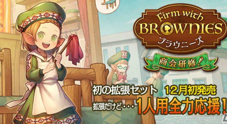 ボードゲーム「ファーム・ウィズ・ブラウニーズ」の拡張セットがゲームマーケット2021秋で先行発売!