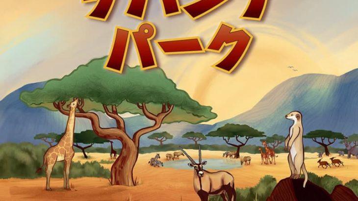 「サバンナパーク」日本語版が11月下旬に発売!野生動物公園のレンジャーとなって動物の群れを導くボードゲーム
